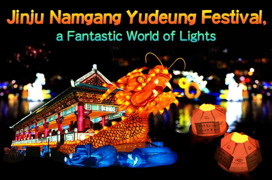 Jinju Namgang Yudeung Festival